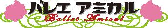 バレエスタジオ・バレエ アミカル【東京都世田谷区成城・調布市仙川地区のバレエ教室】