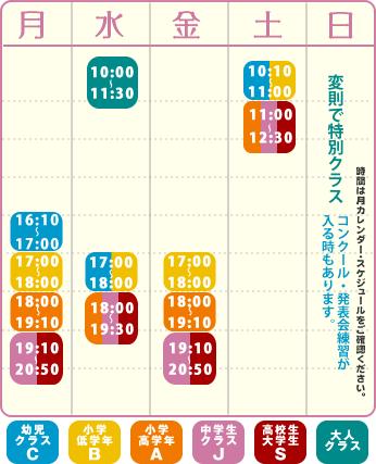 schedule_web2015.fw